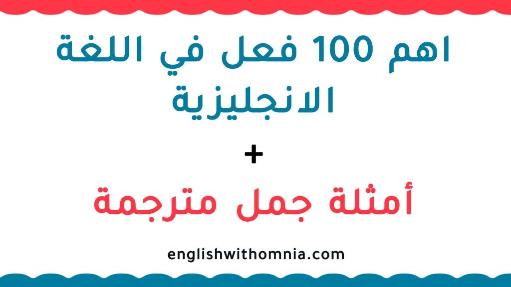 اهم 100 فعل في اللغة الانجليزية