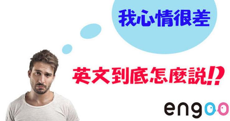 我心情糟透了。用英文到底該怎麼說呢? | Engoo《線上英文家教》便宜一對一外籍老師英語口說課!免費試聽 ...
