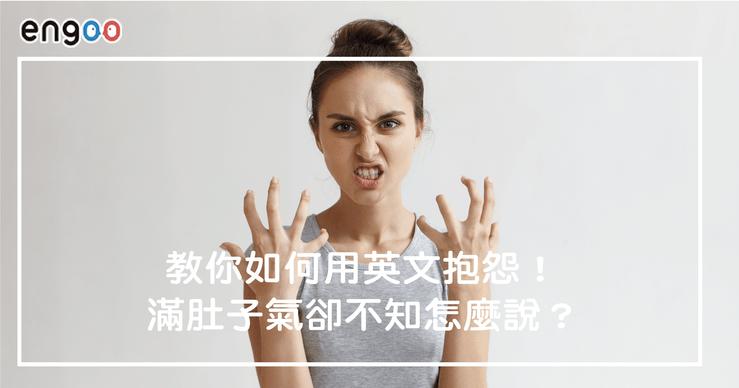 【英文口說】哈啾!生病了該怎麼用英文看醫生?教你實用的看病英文! | Engoo《線上英文家教》便宜一對一 ...