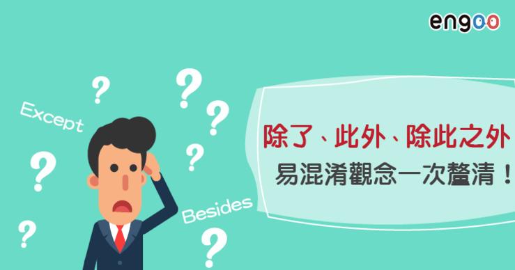 【英文文法】Besides, Except 分不清楚嗎?一次搞懂「除了」的用法! | Engoo《線上英文家教》便宜一對一外籍 ...