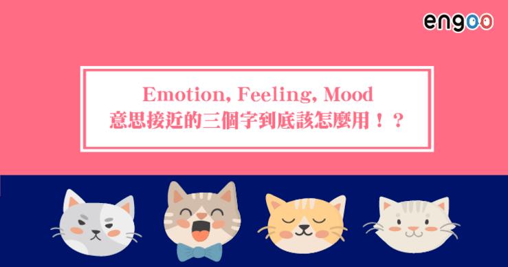 【實用英文】Emotions、 Feelings、Moods 意思接近的三個字到底該怎麼用?   Engoo《線上英文家教》便宜一對一外籍 ...