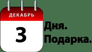 Три дня Три продарка от сайта эниология