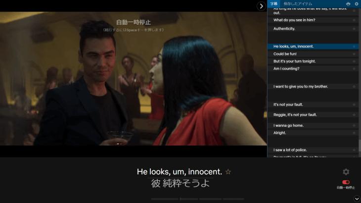 無料!【Netflixで英語を学ぶ】クローム拡張機能「Language Learning with Netflix」が神過ぎる!