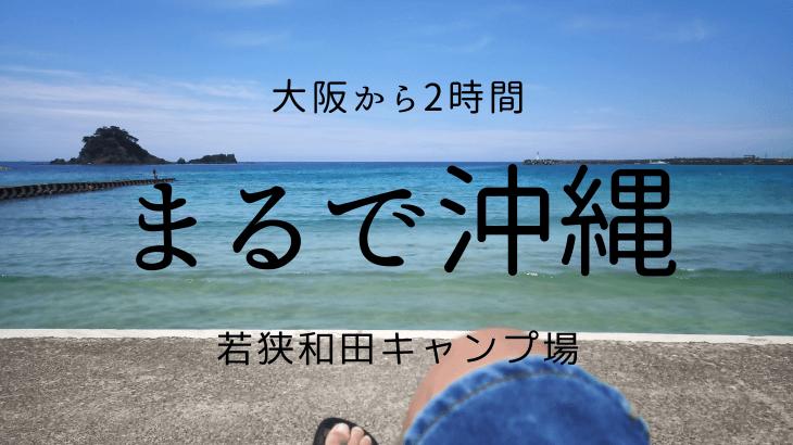 まるで沖縄⁉福井県【若狭和田キャンプ場】絶景と激安鮮魚
