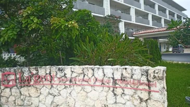 文句なし!北谷エリア最高ドミトリー「ラ・ジェント・ホテル沖縄北谷」