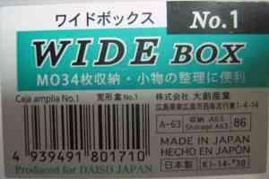 ダイソープラスチックボックス3