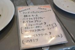 追加100円のデザート