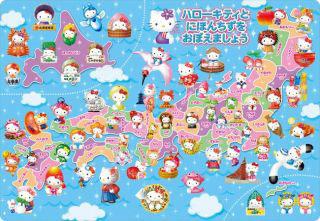 ハローキティと日本地図をおぼえましょう