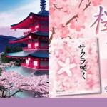 桜柄パズル