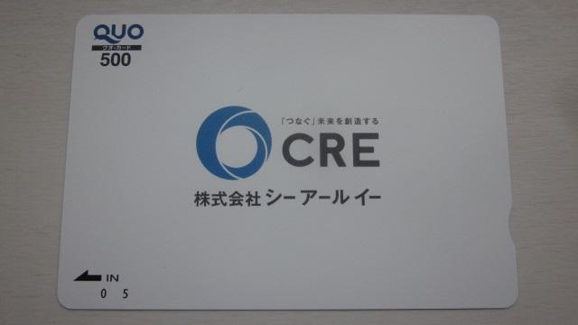 シーアールイーの株主優待「QUOカード」