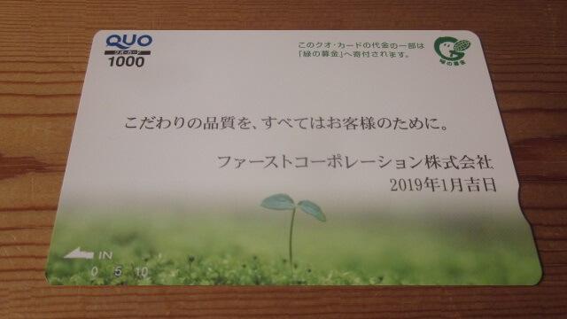 ファーストコーポレーションのQUOカード