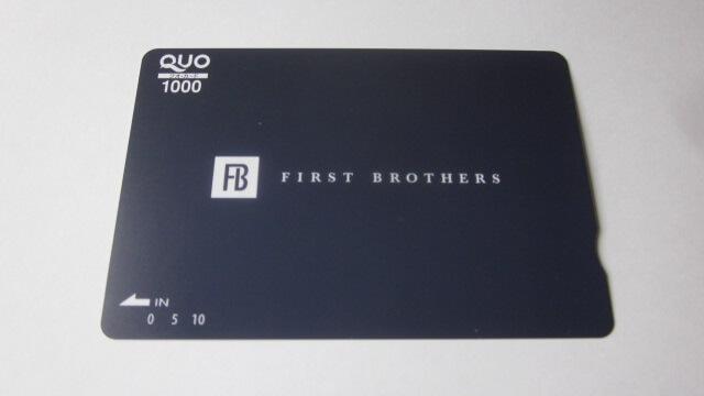 ファーストブラザーズの株主優待「QUOカード」