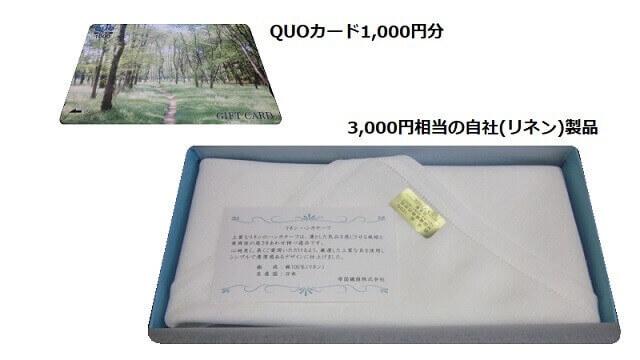 帝国繊維の株主優待「QUOカード」+「自社(リネン)製品」