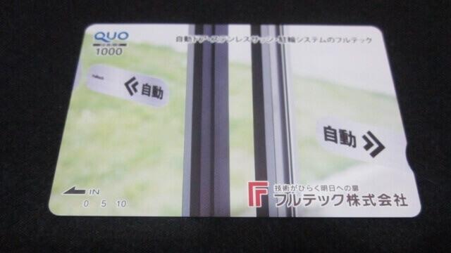 フルテックの株主優待「QUOカード」