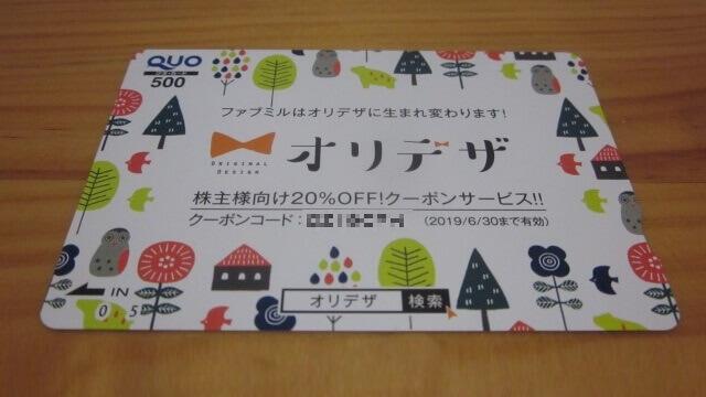 アイフィスジャパンの株主優待「QUOカード」