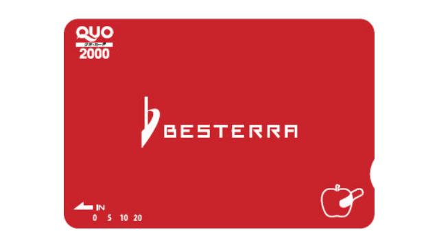 ベステラの株主優待「QUOカード」
