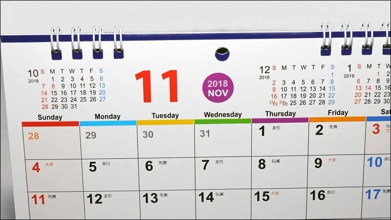 2018年11月のカレンダー