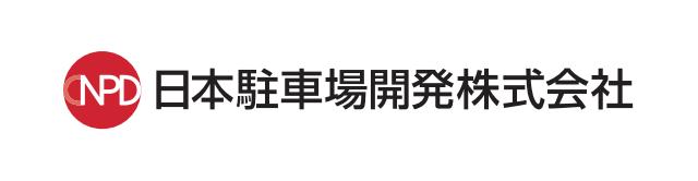 日本駐車場開発-会社ロゴ