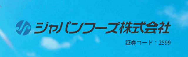ジャパンフーズ-会社ロゴ