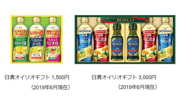 日清オイリオグループの株主優待「自社製品」