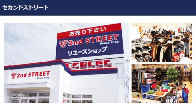 リユースショップ「2nd STREET」