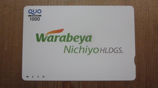 わらべや日洋HDの株主優待「QUOカード」