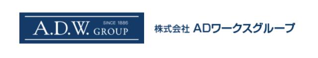 ADワークスグループ-会社ロゴ
