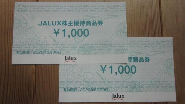 JALUXの「株主優待商品券」