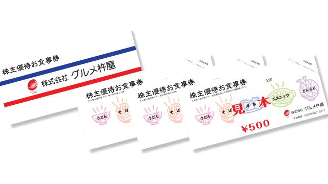 グルメ杵屋の「株主優待お食事券」