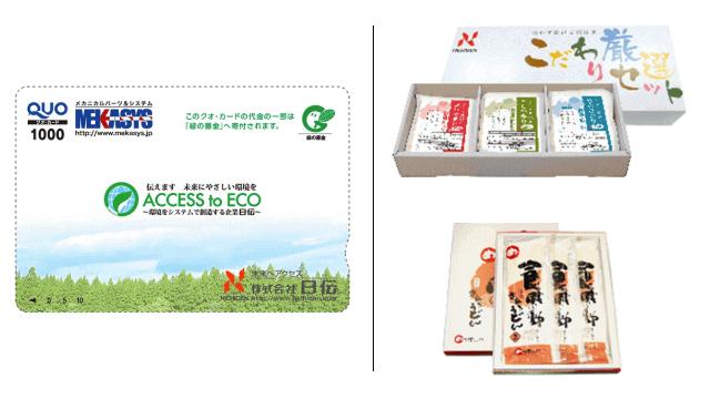 日伝の株主優待「QUOカード」「さぬきうどん」「無洗米セット」