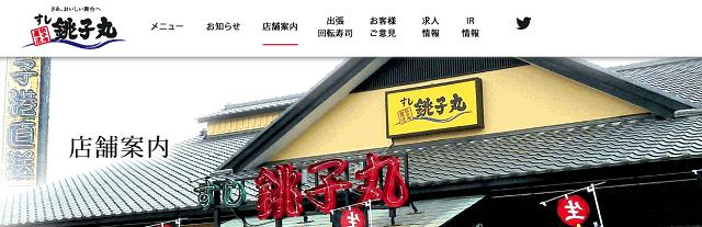 銚子丸-店舗案内