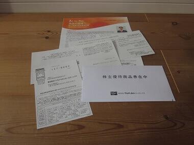 「3088マツモトキヨシ」株主優待到着時の書類