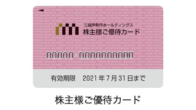 三越伊勢丹HDの「株主様ご優待カード」
