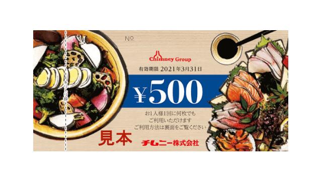 チムニー「株主様お食事券」