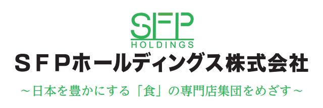 SFPホールディングス-会社ロゴ