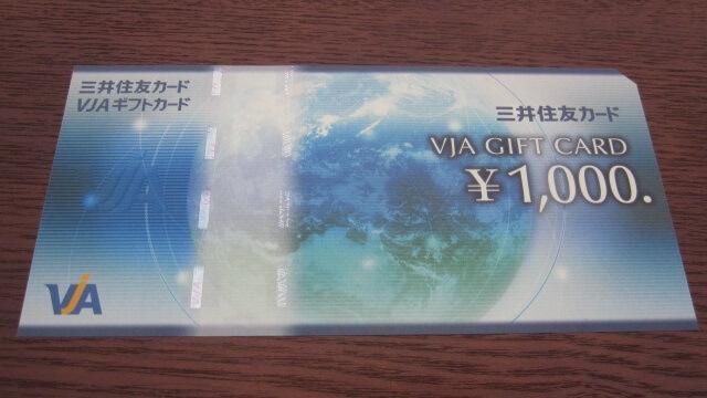 プレサンスコーポレーションの株主優待「VJAギフトカード」