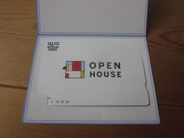 「3288オープンハウス」の株主優待「クオカード3,000円分」2