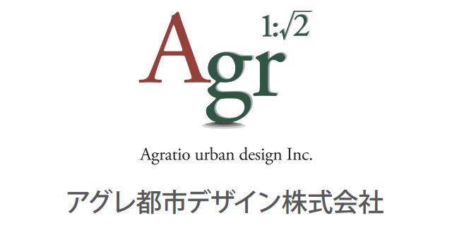 アグレ都市デザイン-会社ロゴ