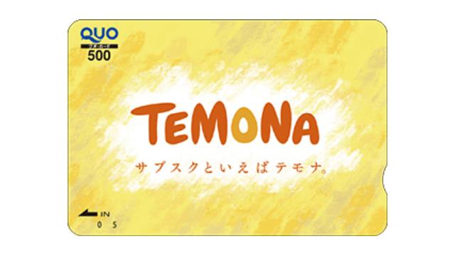テモナの株主優待「QUOカード」
