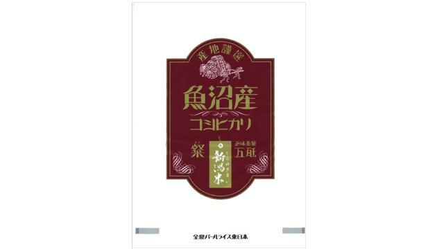 日本M&Aセンター(2127)の株主優待「魚沼産コシヒカリ5kg」