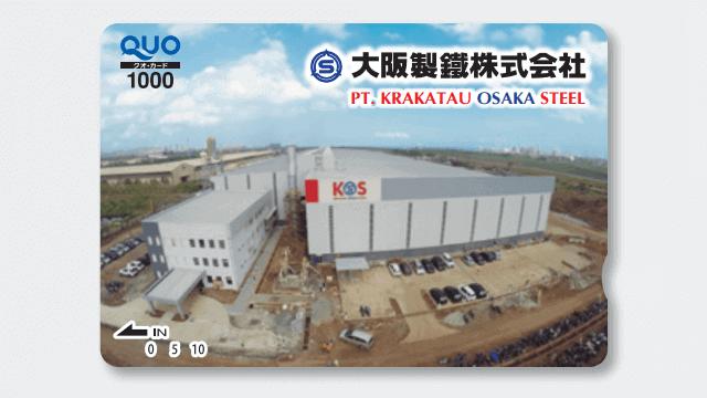 大阪製鐵(5449)の株主優待「クオカード」
