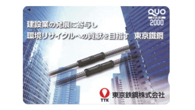 東京鐵鋼の株主優待「クオカード」