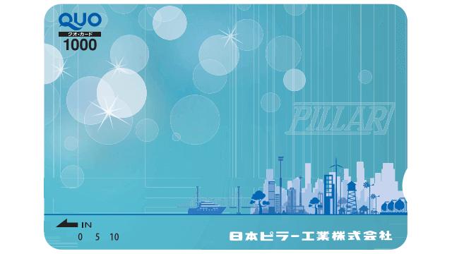 日本ピラー工業の株主優待「クオカード」