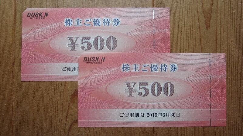 「4665ダスキン」の株主優待「優待券1,000円分」