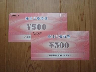 「4665ダスキン」株主ご優待券500円券×2枚
