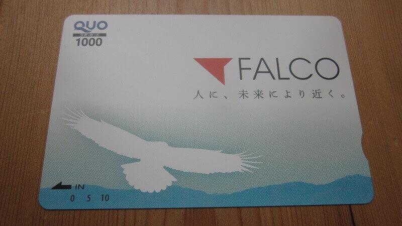 「4671」ファルコの株主優待「クオカード」