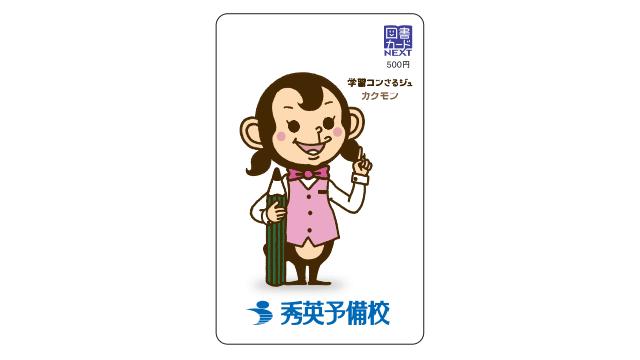 秀英予備校の株主優待「図書カードNEXT」