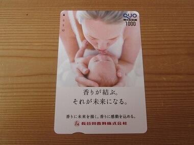 「4958長谷川香料」の株主優待「クオカード1,000円分」2