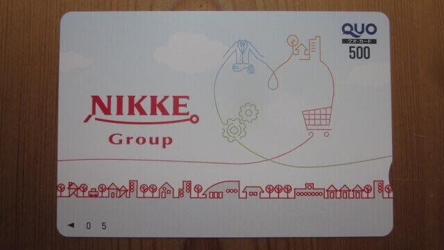 ニッケの株主優待「クオカード」