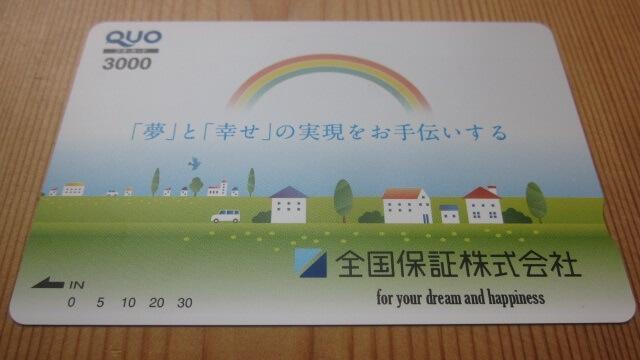 全国保証の株主優待「QUOカード」